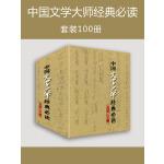 中国文学大师经典必读(套装100册)(电子书)