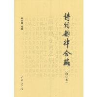 诗词韵律合编(修订本)