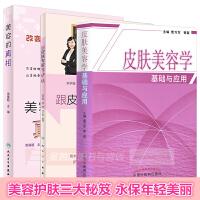 266号共3本女性皮肤美容指导美容护肤三大秘笈皮肤美容学基础与应用跟皮肤专家学护肤皮肤美容的真相美容皮肤学书籍美体美容