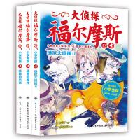 全3册 正版现货大侦探福尔摩斯小学版第8辑33-35 侦探推理小说读物探案集 6-7-10-12岁小学生课外阅读书籍