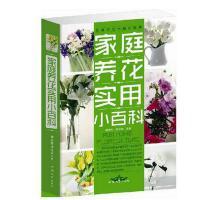 家庭养花实用小百科 室内培育种花养花方法技巧图书