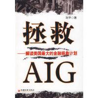 【新书店正版】拯救AIG:解读美国的金融拯救计划 刘平 中国经济出版社