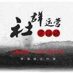 正版包票王旭川社群运营方法论网络课程非dvd多学3.5