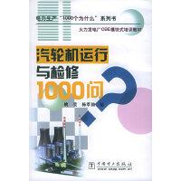 """汽轮机运行与检修1000问――电力生产""""1000个为什么""""系列书"""