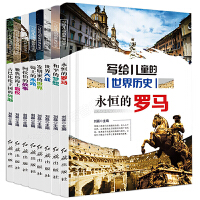 写给儿童的世界历史 (套装共8册) 9-15岁历史读物彩色图解版 世界历史故事书 少儿科普读物