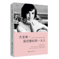 【新书店正版】杰奎琳:优雅的夫人 (美)卡西迪 北京时代华文书局有限公司