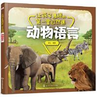 让孩子着迷的第一堂自然课 动物语言,童心 著,化学工业出版社,9787122337276