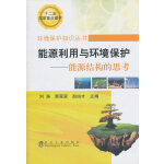 能源利用与环境保护--能源结构的思考\刘涛__环境保护知识丛书