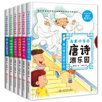 漫画唐诗游乐园全6册 三四五六年级小学生课外阅读校园侦探推理悬疑故事儿童文学8-12岁