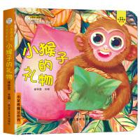 48开小笨熊启智洞洞书(1180941A00)小猴子的礼物