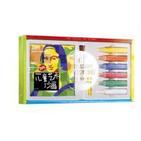 正版书籍 diy儿童艺术沙画制作礼盒8张6色套装环保彩砂画手工DIY绘画儿童益智玩具3-6-7-8-9-10岁个性趣味