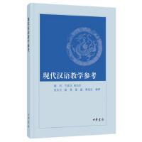 送书签~现代汉字语教学参考(sy) 9787101114546 张文元 陈英 莫超 黄党生 中华书局