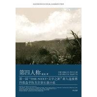 【正版二手书9成新左右】第四人称 陈龙 长江文艺出版社