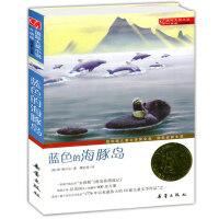 国际大奖小说升级版 蓝色的海豚岛 7-15岁青少年少儿文学故事图书籍小学生课外阅读书籍三年级四五六年级读书 女孩版鲁滨