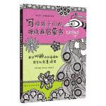 写给孩子们的禅绕画启蒙书(我的本禅绕画手绘书系列丛书)-W 【美】佩妮・瑞尔 上海人民美术出版社