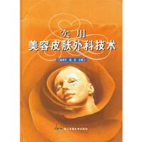 【二手旧书九成新】实用美容皮肤外科技术 杨海平,杨苏 上海第二军医大学出版社 9787810604567