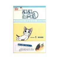 甜甜私房猫(3猫急跳窗),(日)湖南彼方,世界图书出版公司,9787510023071