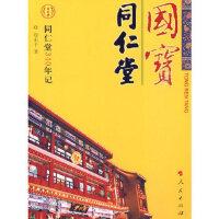 国宝 同仁堂(J) 边东子 人民出版社 9787010086835