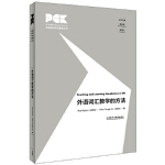 外语词汇教学的方法(英语教师专业素养丛书),Paul Nation; Peter Yongqi Gu,外语教学与研究出