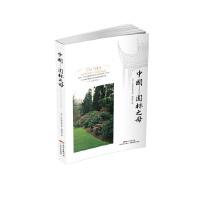 中国――园林之母