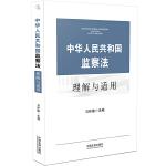 中华人民共和国监察法理解与适用