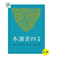 新译四书读本三民书局谢冰莹9789571432724哲学进口台版正版
