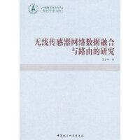 【二手旧书9成新】无线传感器网络数据融合与路由的研究 万少华 中国社会科学出版社 9787516156698