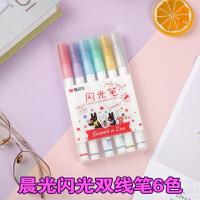 晨光卡斯波和丽莎系列闪光手账笔双线记号笔水性颜料笔DIY手账6色