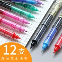 点石(D&S)黑色中性笔直液式走珠笔0.5mm学生用全针管碳素笔签字笔圆珠笔红笔黑水笔考试专用笔