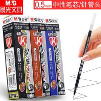 晨光mg6150考试笔芯黑0.5mm全针管学生中性笔碳素黑水笔替芯盒装