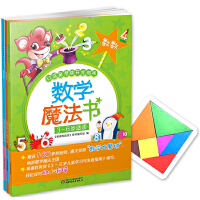 红袋鼠潜能开发游戏:数学魔法书(全3册)