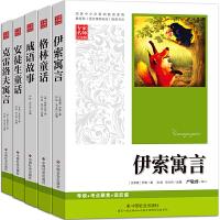 克雷洛夫寓言+伊索寓言+格林童话+安徒生童话+成语故事 共5册