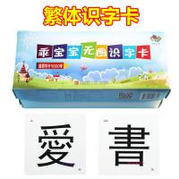 小学生繁体字卡无图识字卡片认字学习儿童童学习汉字中文大卡