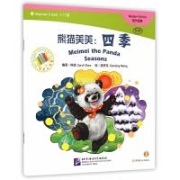 熊猫美美--四季(附光盘入门级MPR)/中文小书架