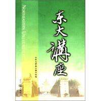【二手书8成新】东大讲座 《东大讲座》编写组 辽宁人民出版社