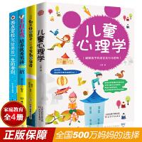 全4册 没有教不好的孩子只有不会教的父母+不打不骂培养优秀男孩100招+儿童心理学+西点军校书籍正版 教育孩子的书籍家