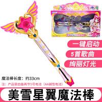 奥迪双钻(AULDEY)巴啦啦5小魔仙 巴拉拉女孩玩具 美雪星翼高级魔法棒 (十周年纪念版)581591