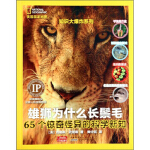 美国国家地理知识大爆炸系列 雄狮为什么长鬃毛:65个惊奇怪异的科学新知,[英] 刘易斯・史密斯,黄中宪,安徽少年儿童出