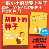 胡萝卜的种子清华附小推荐阅读书目 胡萝卜种子绘本 胡萝卜种子 非人民文学出版社 中文 小学一年级书单 爱心树童书 儿童