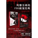 风靡全球的FBI破案经典(套装共2册)