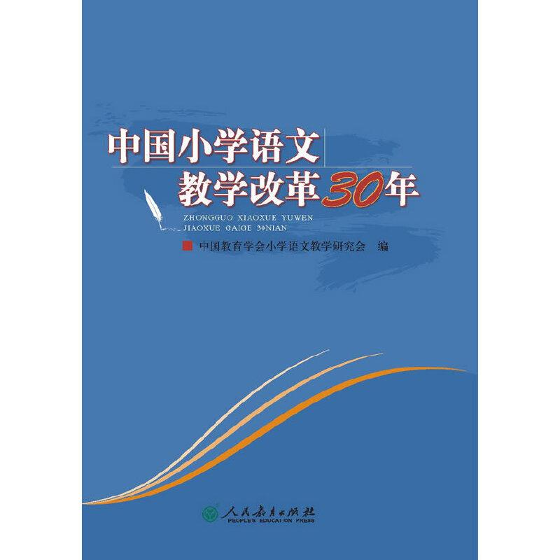 中国小学语文教学改革30年