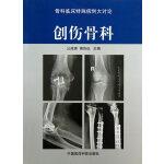 创伤骨科(骨科临床特殊病例大讨论)