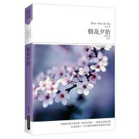朝花夕拾(世界文学文库105)