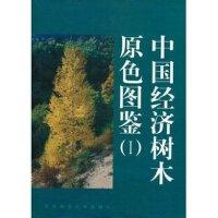 中国经济树木原色图鉴.(Ⅰ)
