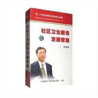 原装正版!吴春容社区卫生服务发展策略8VCD 视频讲座光盘