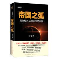 【正版二手书9成新左右】帝国之弧:抛物线两端的美国与中国 乔良 长江文艺出版社