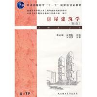 【正版二手书9成新左右】:房屋建筑学 李必瑜,王雪松 武汉理工大学出版社