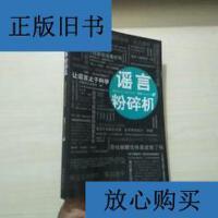 [二手旧书9成新]谣言粉碎机 /果壳 著 新星出版社