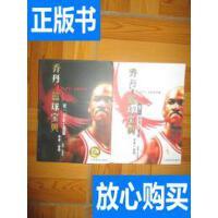 [二手旧书9新]乔丹篮球宝典卷1:彩虹七剑篇、卷2 降龙八掌篇(2?