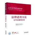 法律适用方法,国家法官学院,德国国际合作机构 著作,中国法制出版社